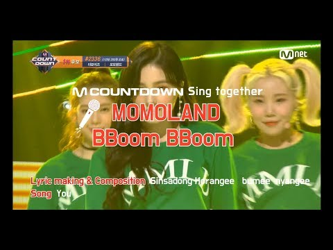 [MCD Sing Together] MOMOLAND - BBoom BBoom Karaoke ver.