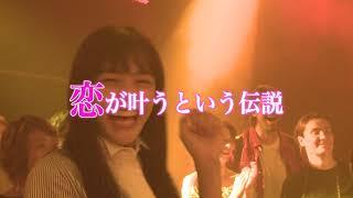 10月4日(水)25:25~25:55(フジテレビ) 「恋するWA!~フエルサブ...