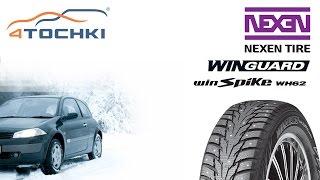 Зимние шины Nexen Winguard Winspike WH62 на 4 точки. Шины и диски 4точки - Wheels & Tyres(Зимние шины Nexen Winguard Winspike WH62 на 4 точки. Шины и диски 4точки - Wheels & Tyres Зимняя шипованная шина Nexen Winguard Winspike..., 2016-06-21T09:18:09.000Z)