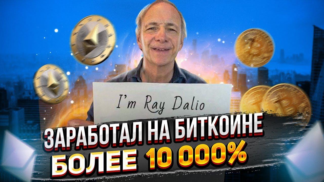 Инвестиции в КРИПТОВАЛЮТУ // 10 000% + за 5 лет // Купить Биткоин, Эфириум // Криптовалюта РАЗВОД?