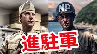 九州の進駐軍