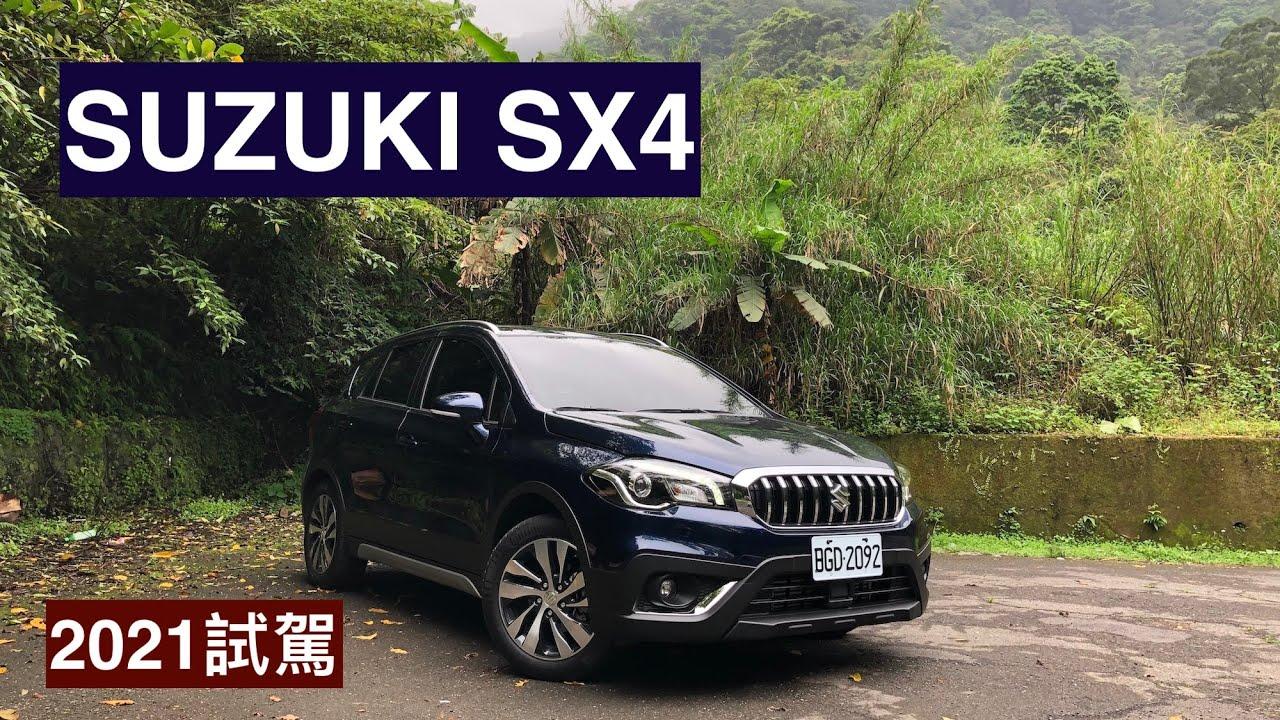 SUZUKI SX4 2021試駕:價格配備調整
