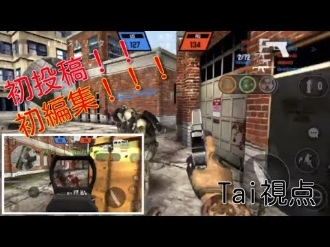 [初投稿]BulletForce tai視点  Urban