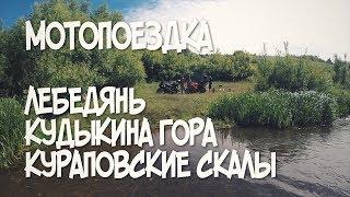 МОТОПОЕЗДКА - КУДЫКИНА ГОРА - КУРАПОВСКИЕ СКАЛЫ - ЛЕБЕДЯНЬ