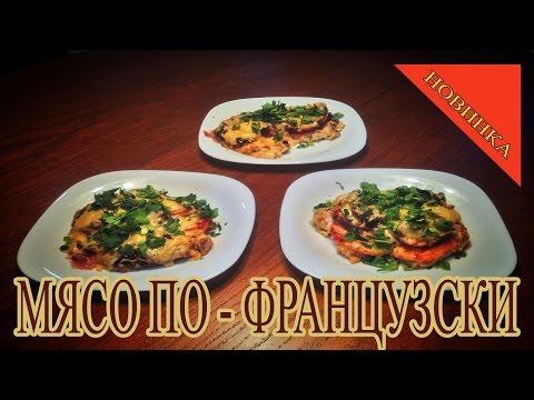 свинина с сыром и грибами и помидорами в духовке рецепт пошагово