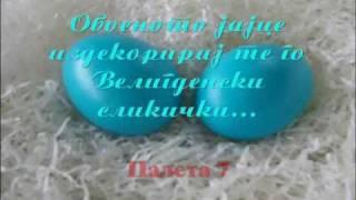 Repeat youtube video Farbanje jajca - Tirkizna boja - Paleta 7.wmv