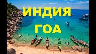 ИНДИЯ, ГОА. Пляжи и прекрасный отдых в настоящем раю Индии.
