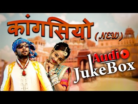 New Rajasthani Songs | Kangasiyo (New) | Champe Khan | Marwadi Gaane | Full Audio Song | NK Music
