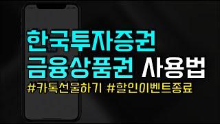 한국투자증권 #8 | …