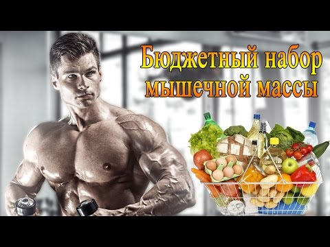 Продукты для НАБОРА мышечной МАССЫ — ТОП 12 продуктов на массу