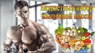 Бюджетный набор мышечной массы.(В этом видео Гусев Денис расскажет, на примере парня в 80 кг, сколько необходимо съедать пищи в неделю и сколь..., 2016-02-28T16:17:49.000Z)