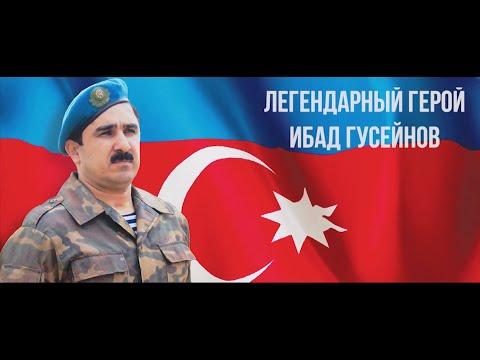 ГЕРОЙ ТЮРСКОГО МИРА Ибад Гусейнов родился 18 октября 1970-го года в Карабахском регионе Азербайджана