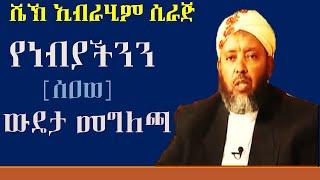 YeNebiyacinin S.A.W Wudeta Meglecha | ~ Sheikh Ibrahim Siraj