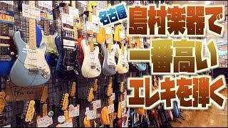 超高価ギターTOP5!全国でも有数のガチギタースポット、島村楽器名古屋パルコ店に突撃タメシビキ!Gibson、Fender、PRS、国産ハイエンドの現行頂点を弾きまくりチェック!