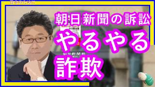 「未だ朝日新聞社から訴状届かず」小川榮太郎のツイートが面白すぎてワロタwww thumbnail