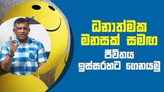 ධනාත්මක මනසක් සමඟ ජීවිතය ඉස්සරහට  ගෙන යමු   Piyum Vila   09 - 07 - 2021   SiyathaTV Thumbnail