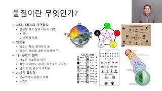 [쿼크에서 빅뱅까지 (2021)]  5.1 물질과 양자역학