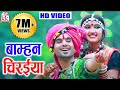 Mahadev Hirwani | Cg Song | Bamhan Chiraiya | New Chhattisgarhi Video Geet  | KK CASSETTE