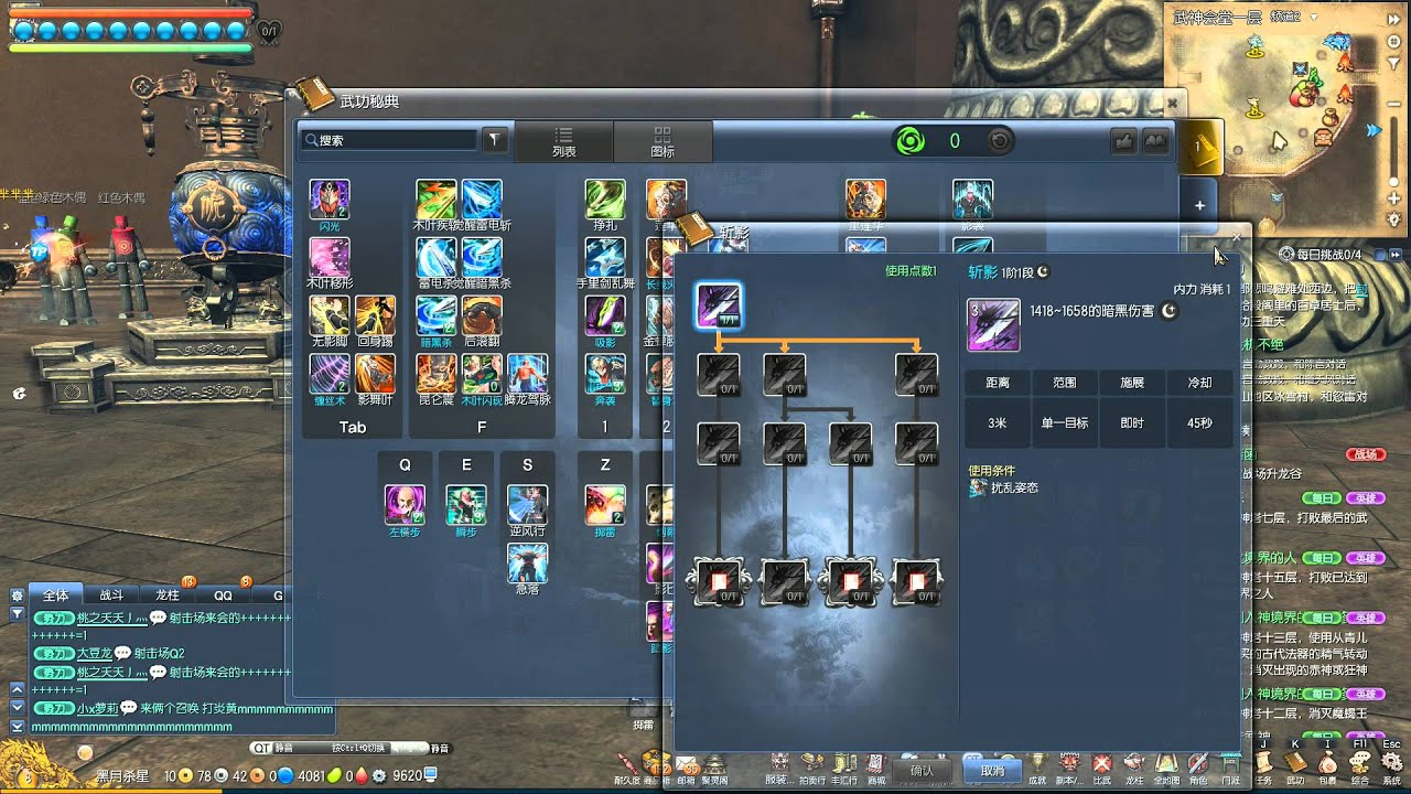 Blade & Soul – Assassin Build Skill Tree