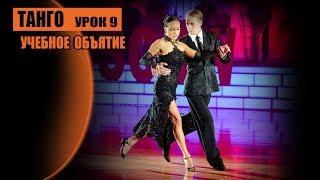 Танго, учебное объятие. Урок 9