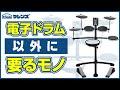 【初心者向け】電子ドラムって本体のほかに何が必要なの?