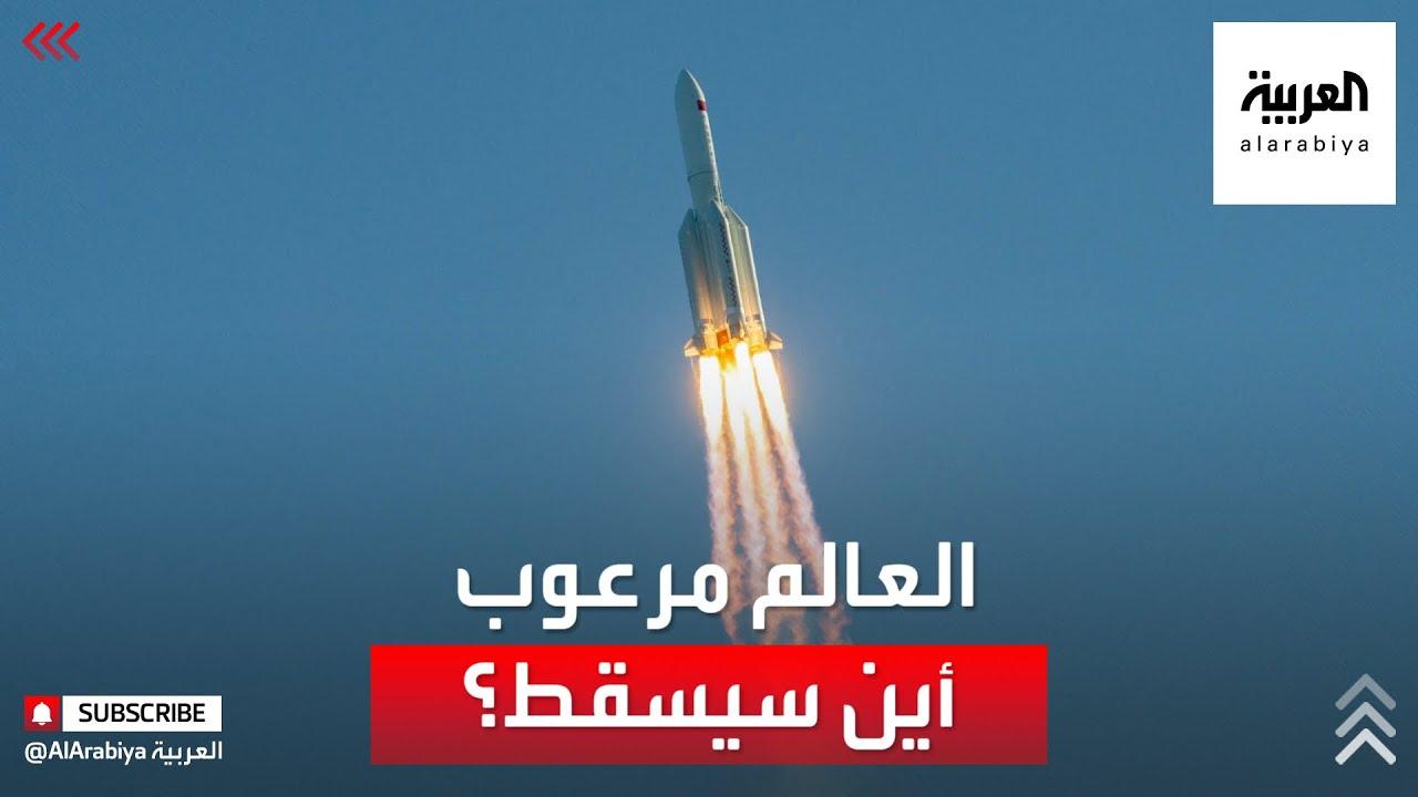 هوس عالمي وجدل.. أين سيسقط الصاروخ الصيني؟  - نشر قبل 2 ساعة