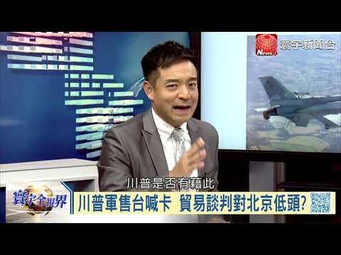 中美談判台灣遭出賣 驚爆AIT陸戰隊駐台 安倍日中友好兩面手法|寰宇全視界20190406完整版