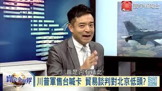 中美談判台灣遭出賣 驚爆AIT陸戰隊駐台 安倍日中友好兩面手法 寰宇全視界20190406完整版
