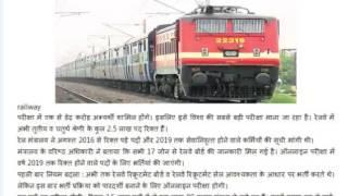 railway upcoming vacancy 2017/bumper vacancy in railway 2017 2017 Video