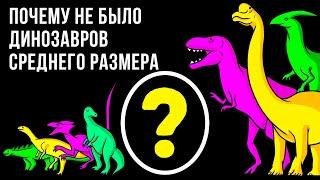 Вот почему динозавры были либо огромными, либо крохотными!