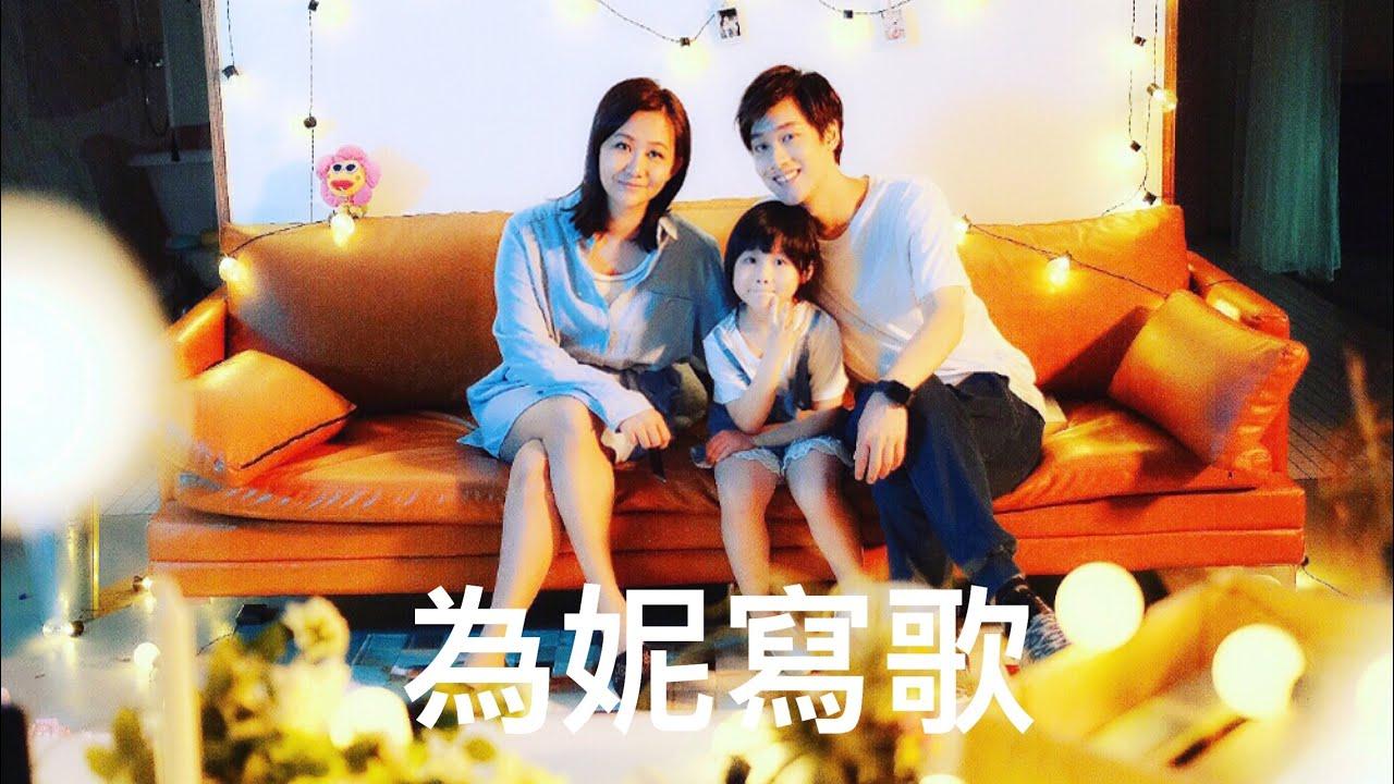 那對夫妻 Kim林京燁-為妮寫歌 (自製MV版) - YouTube