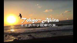 Tokyo~Akitaママチャリ縦断の旅