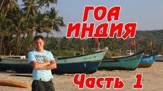 Индия - ГОА (впечатления о стране, пляжи Северного ГОА - Калангут, Бага, Арамболь) Часть 1(СКИДКА 1430р на Airbnb: https://www.airbnb.ru/c/psergei?s=8 $ Дешевые АВИАБИЛЕТЫ: http://www.aviasales.ru/?marker=48826 $ Моя партнерская ..., 2014-01-18T15:02:40.000Z)