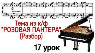 """17 урок: «РОЗОВАЯ ПАНТЕРА». РАЗБОР. УРОКИ ФОРТЕПИАНО ДЛЯ ВЗРОСЛЫХ. (""""PRO PIANO"""