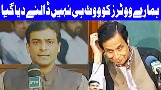 Hamza Shahbaz Demands To Form Parliamentary Commission Against Electons Rigging | Dunya News