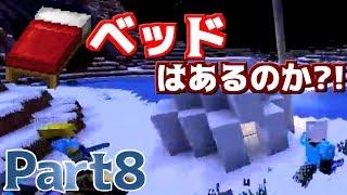 【Minecraft】ついにかまくらを発見?!クラフト無しでエルダーガーディアンを倒す!【3章・Part8】 thumbnail