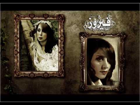 فيروز - لا والله، Fairooz- La wallah