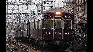 走行音 / 阪急5100系 5106F 抵抗制御(東芝 SE607) 川西能勢口→石橋