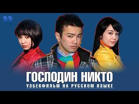 Господин никто | Janob Hech Kim (узбекфильм на русском)