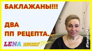 ПОХУДЕТЬ ВМЕСТЕ// баклажаны// два пп рецепта