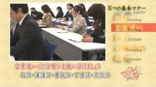 一社員の印象は、そのまま会社の印象です。椿 武愛子オフィスでは、実践的・効果的な研修で、社会人として欠かすことのできないマナーを身につけるお手伝いを致します。