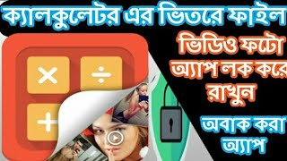 How to use calculator vault gallary lock apps[Bangla Tutorial]
