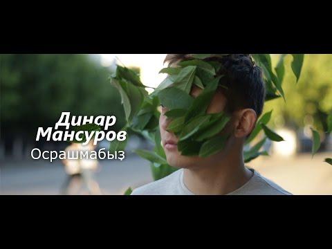 ПРЕМЬЕРА | Динар Мансуров – Осрашмабыҙ | Не встретимся