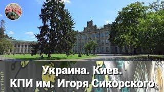 Украина. Киев. КПИ им. Игоря Сикорского