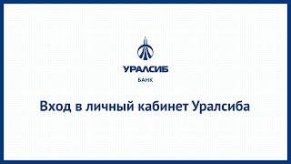 Вход в личный кабинет Уралсиба (uralsib.ru) онлайн на официальном сайте компании