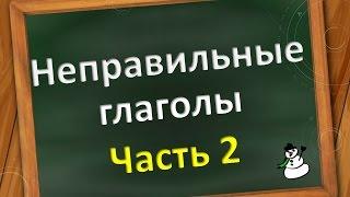 Неправильные глаголы. Часть 2. Грамматика английского языка. Irregular verbs