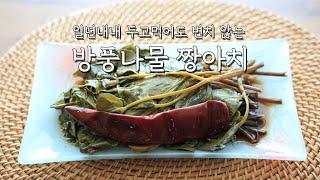 방풍나물 짱아치~기본양념으로만 맛있게 담그기~