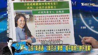 公投7案通過「東奧正名、婚姻平權」都敗!打臉民進黨?少康戰情室 20181125