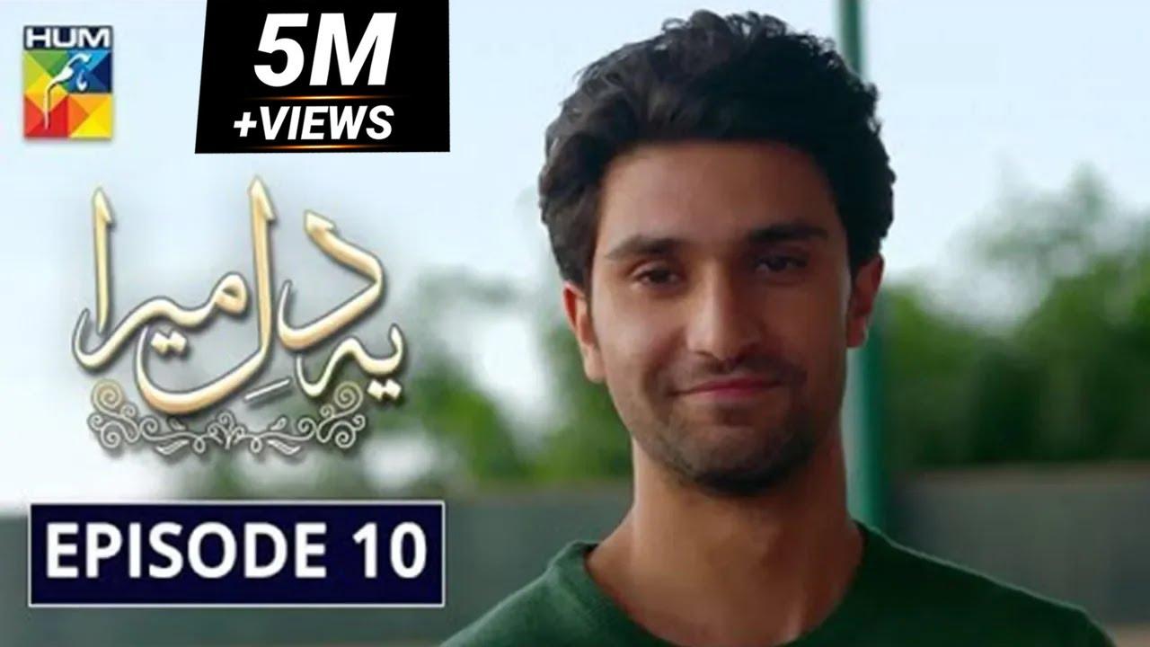 Download Ye Dil Mera   Episode 10   Ahad Raza Mir & Sajal Aly   HUM Dramas