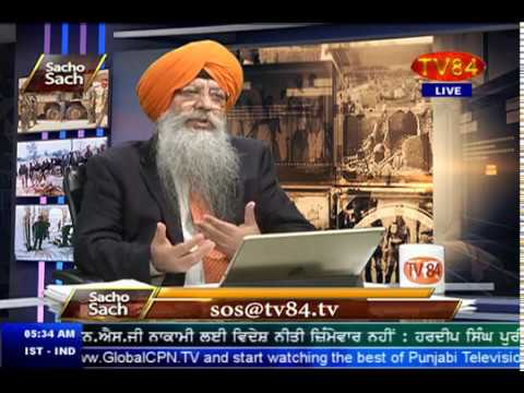 SOS 9/14/17 P.1 Dr. A Singh :Letter by 140 British MP's  Recognizing Sikhs 'A Separate Ethnicity'